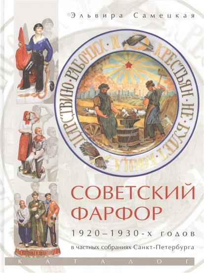 Советский фарфор 1920-1930-х годов в частных собраниях Санкт-Петербурга. Каталог