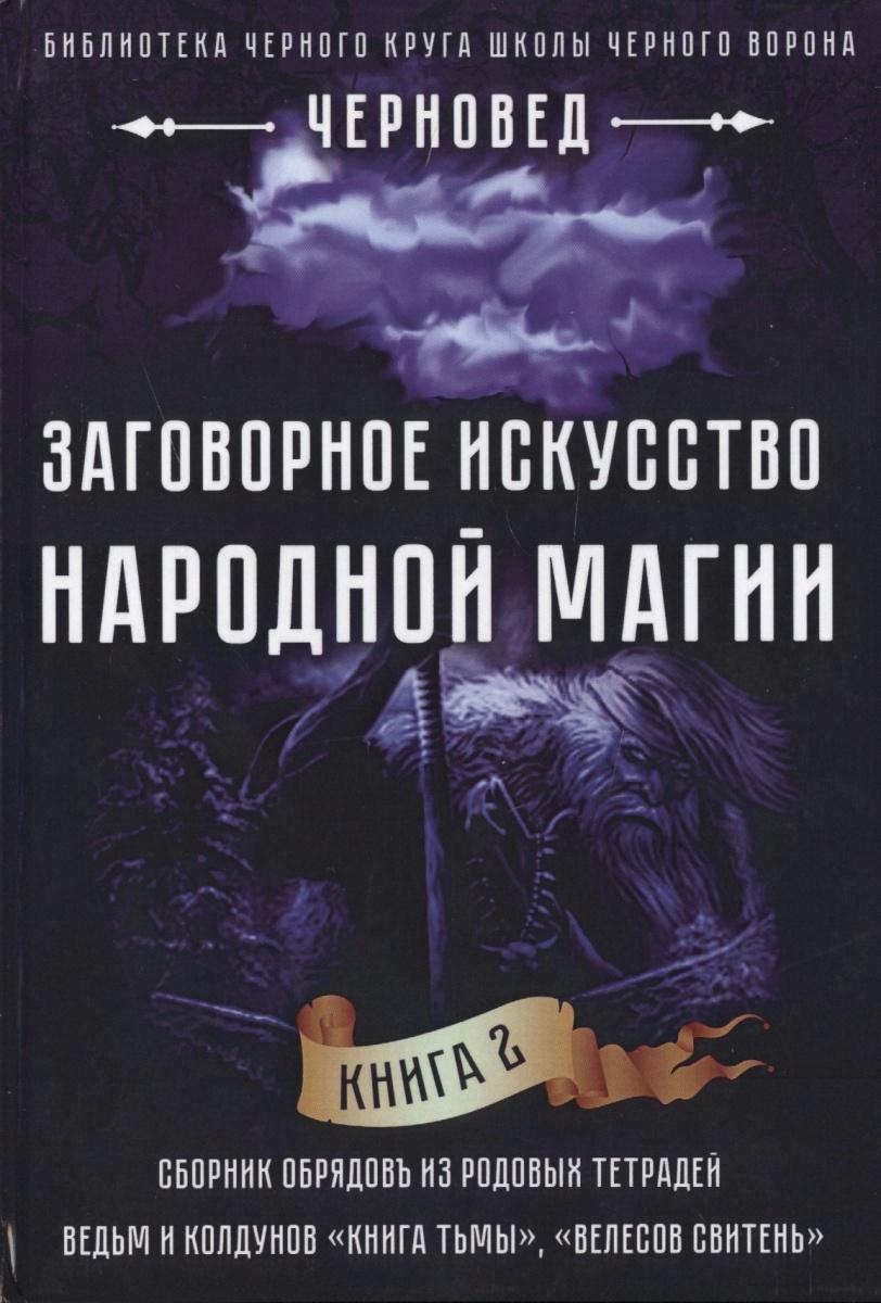 Черновед Заговорное искусство народной магии. Книга 2 черновед книга ведуна книга viii волховникъ 2