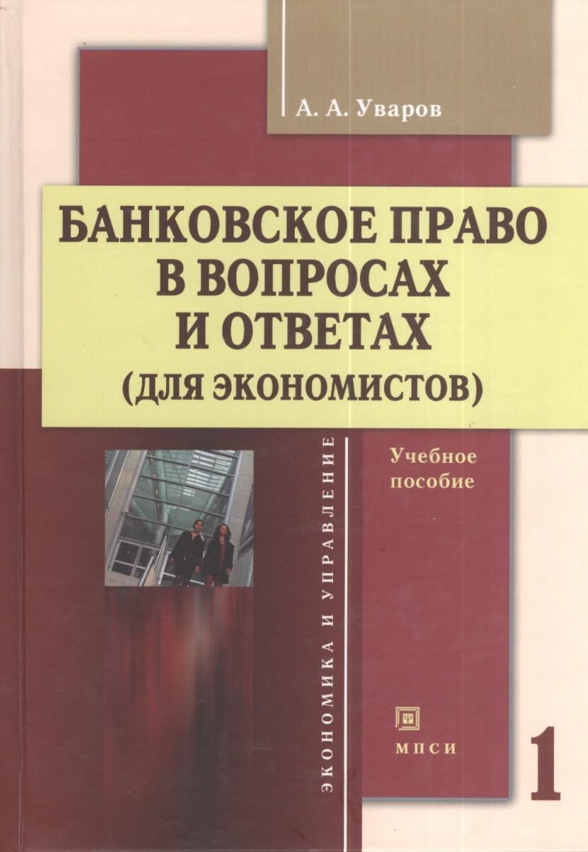 Банковское право в вопросах и ответах (для экономистов). Учебное пособие. Том 1 (комплект из 2 книг)