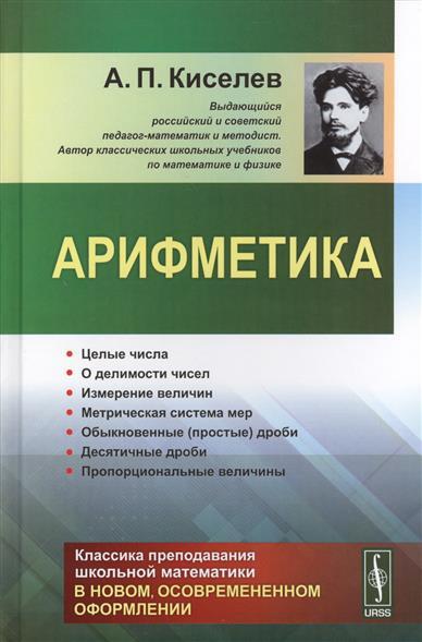 Киселев А. Арифметика ISBN: 9785971040279 а ф александров арифметика любовных отношений
