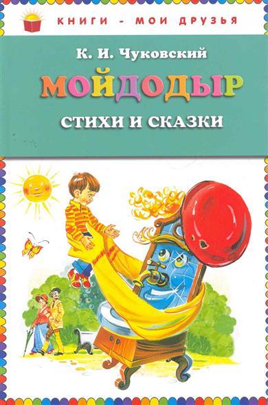 Чуковский К.: Мойдодыр