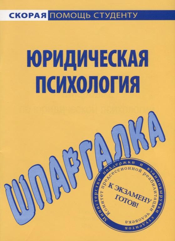Шпаргалка по юрид. психологии