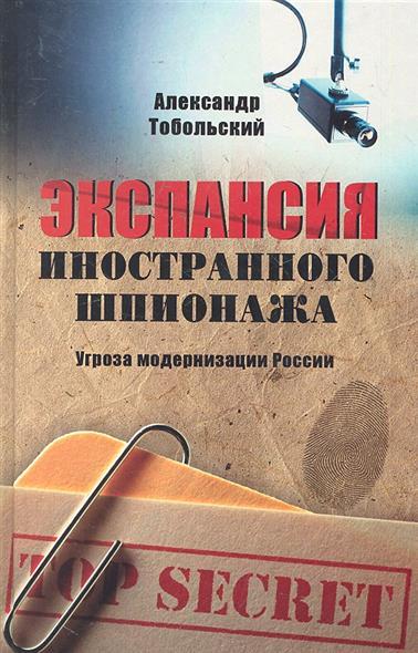 Экспансия иностранного шпионажа Угроза модернизации России
