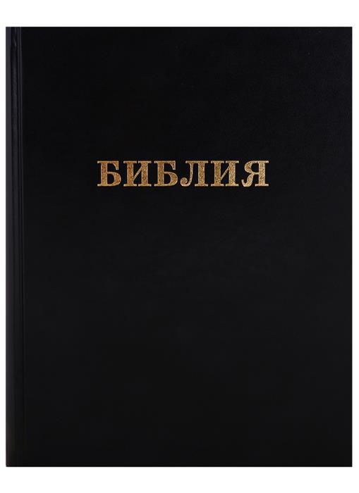 Библия. Книги Священного Писания Ветхого и Нового Завета (в русском переводе)