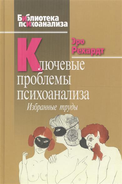 Ключевые проблемы психоанализа Избр. труды