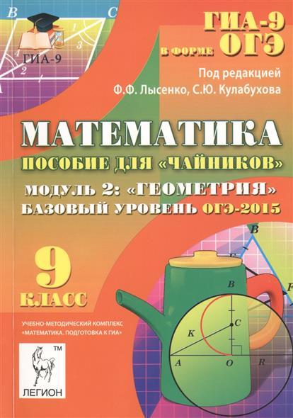 Математика. 9 класс. Базовый уровень ОГЭ-2015. Пособие для