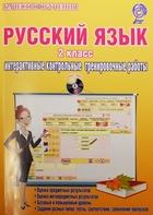 Русский язык. 2 класс. Интерактивные контрольные тренировочные работы (+CD)