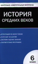 Всеобщая история. История Средних веков. 6 класс. Контрольно-измерительные материалы