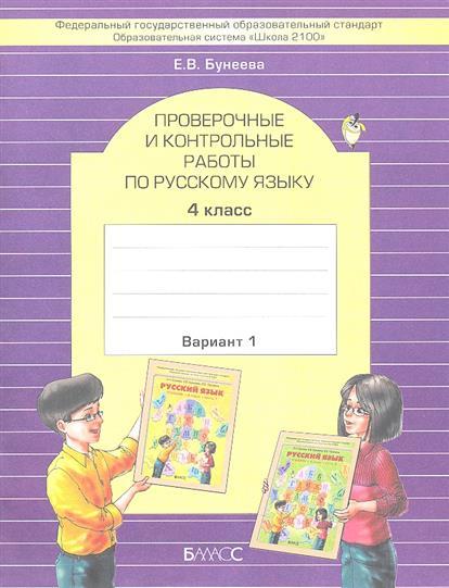 Гдз проверочные и контрольные работы по русскому языку 4 класс.