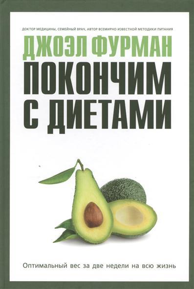 Фурман Дж. Покончим с диетами. Оптимальный вес за две недели на всю жизнь русская жизнь за две недели 20 37 октябрь 2008