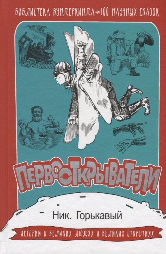 Горькавый Н. Первооткрыватели. 100 научных сказок рымарь н как рисовать героев сказок