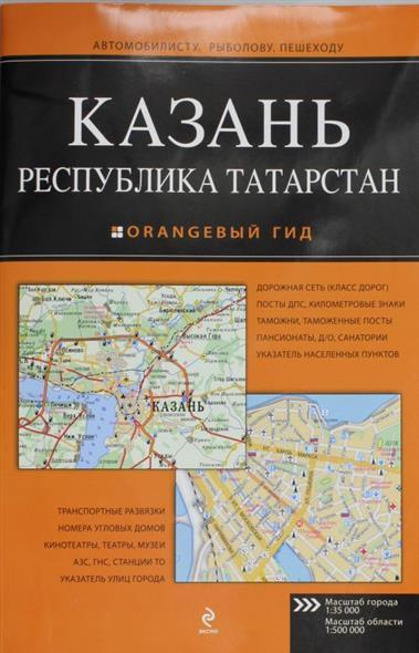 Казань Республика Татарстан