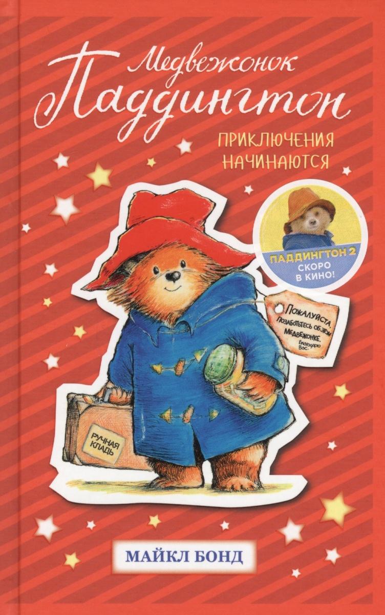 Бонд М. Медвежонок Паддингтон. Приключения начинаются медвежонок паддингтон спешит на помощь бонд м