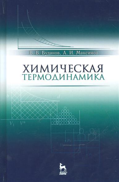 Буданов В., Максимов А. Химическая термодинамика максимов а б атомная бомба анатолия яцкова