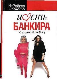 Иметь банкира Столичная Love Story