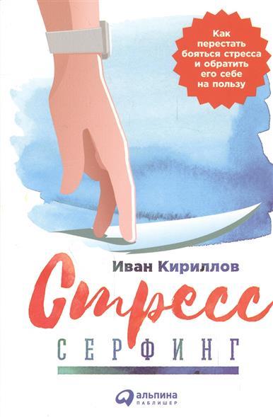 Кириллов И. Стресс-серфинг