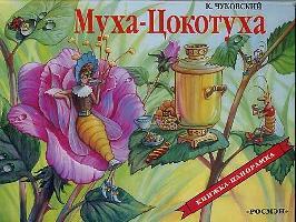 Чуковский К. Муха - Цокотуха