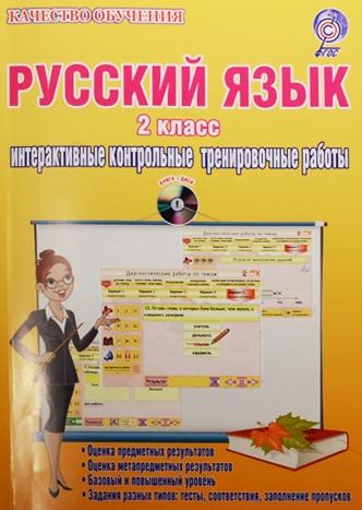 Умнова М. Русский язык. 2 класс. Интерактивные контрольные тренировочные работы (+CD) книги эксмо english 2 класс контрольные задания cd