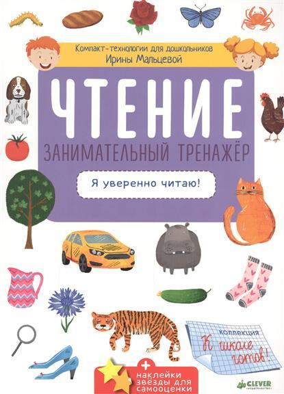 Мальцева И. Чтение. Занимательный тренажер. Я уверенно читаю! (для детей 5-7 лет) clever книга математика занимательный тренажёр я уверенно считаю с 5 лет