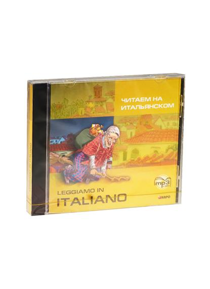 Ваничева Т. Читаем на итальянском = Leggiamo in Italiano (MP3) (Каро)