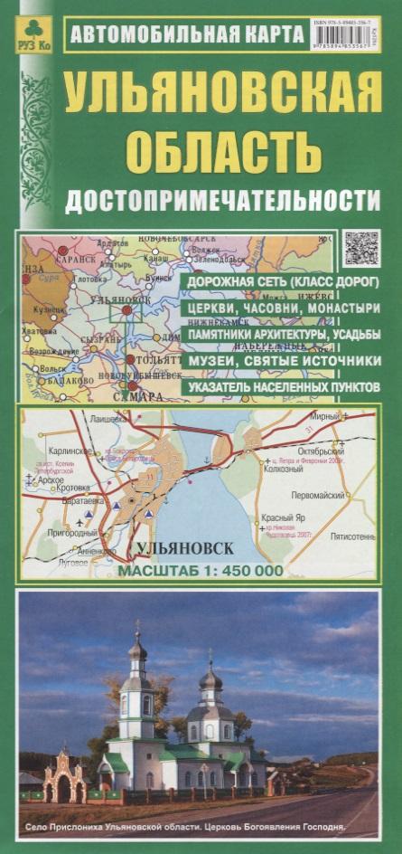 Ульяновская область. Автомобильная карта. Достопримечательности. Масштаб 1:450 000