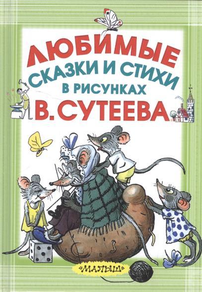 Любимые сказки и стихи в рисунках В. Сутеева ISBN: 9785171035419 сказки для детей в рисунках в сутеева