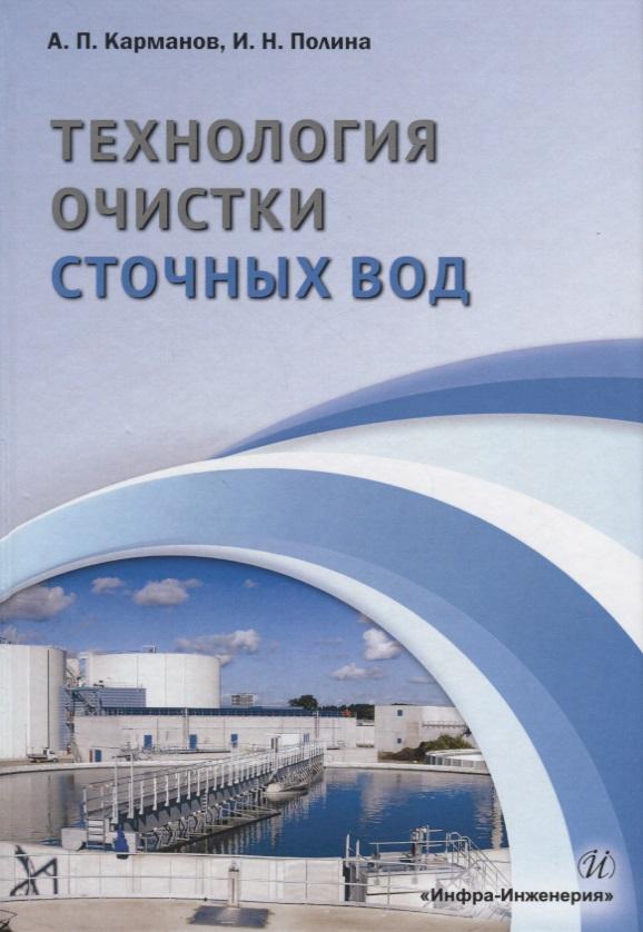 Карманов А., Полина И. Технология очистки сточных вод. Учебное пособие ISBN: 9785972902385