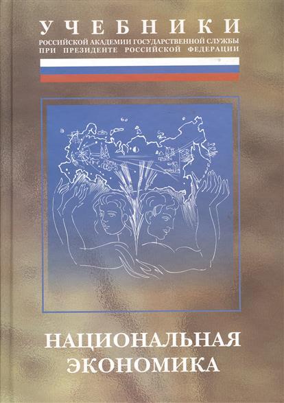 Национальная экономика: Учебник