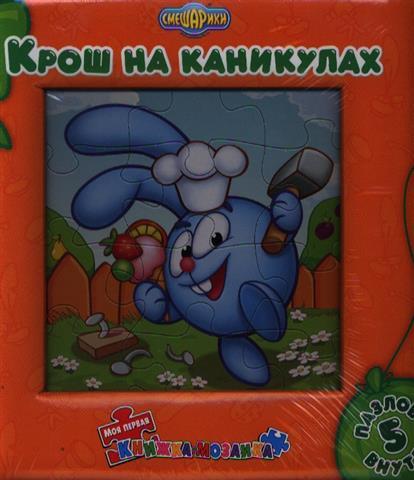 Малыгинова А., Попов И. и др. Крош на каникулах. Смешарики. Внутри 5 пазлов