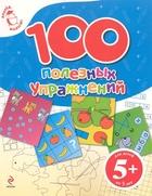 100 полезных упражнений
