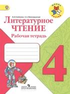 Литературное чтение. 4 класс. Рабочая тетрадь. Пособие для учащихся общеобразовательных учреждений