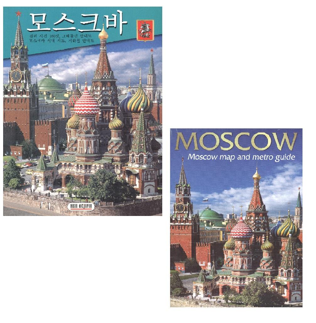Альбом Москва (на корейском языке) + карта (на английском языке) москва альбом на русском языке isbn 9785938939714