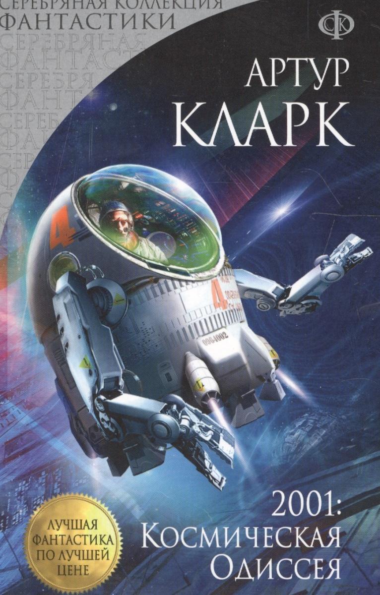 Кларк А. 2001: Космическая Одиссея ISBN: 9785699973088 кларк артур чарлз 2001 космическая одиссея