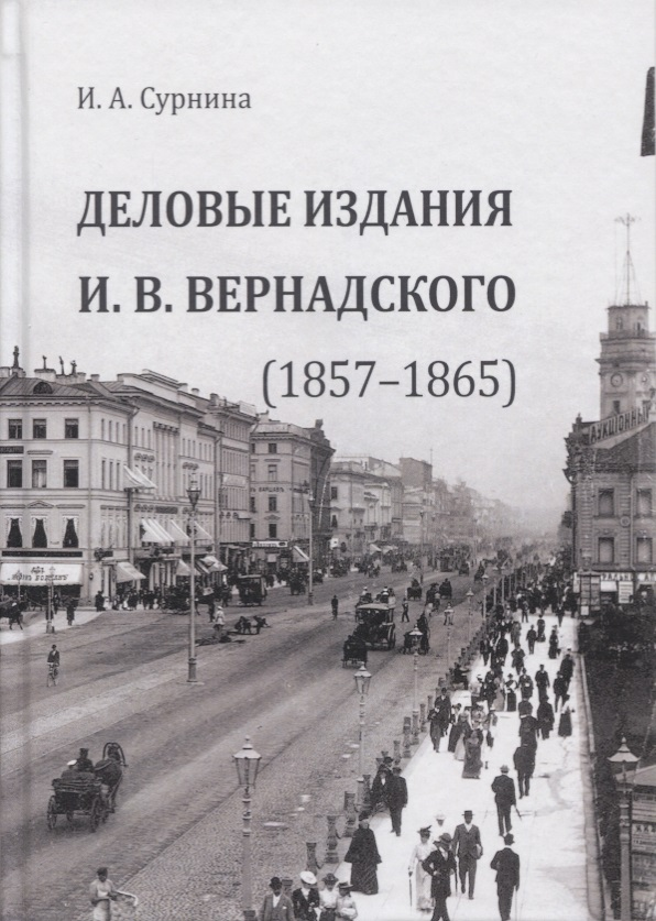 Сурнина И. Деловые издания И. В. Вернадского (1857–1865). Монография