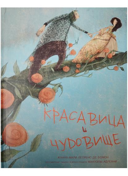 Лепренс де Бомон Ж. Красавица и чудовище свитшот print bar красавица и чудовище