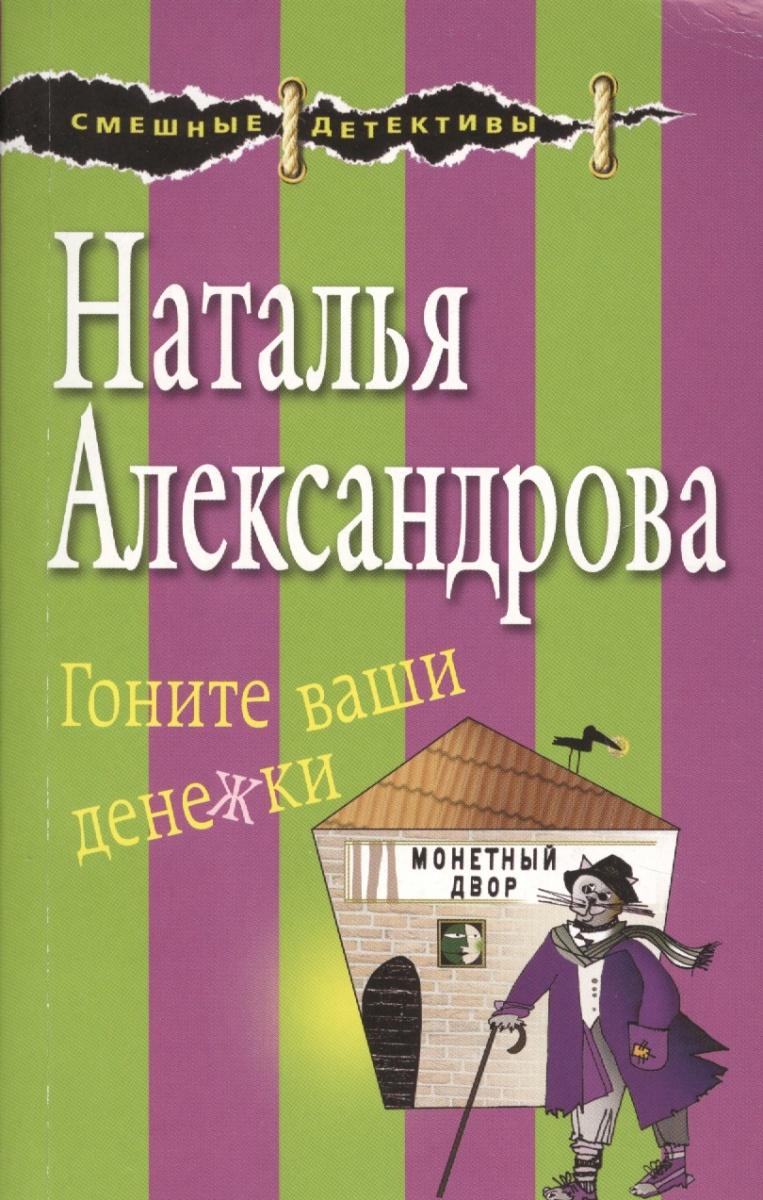 Александрова Н. Гоните ваши денежки ISBN: 9785040898084 цена