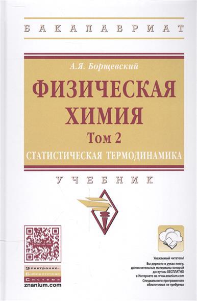 Физическая химия. Том 2. Статистическая термодинамика. Учебник (+ эл. при. на сайте)