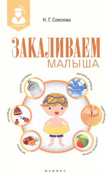 Соколова Н. Закаливаем малыша соколова н сестринский уход за здоровым новорожденным