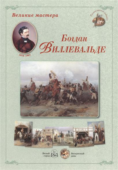 Богдан Виллевальде авто богдан новый в воронеже
