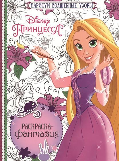 Пименова Т. (ред.) Раскраска-фантазия № РФ 1602 (Принцессы) favourite 1602 1f