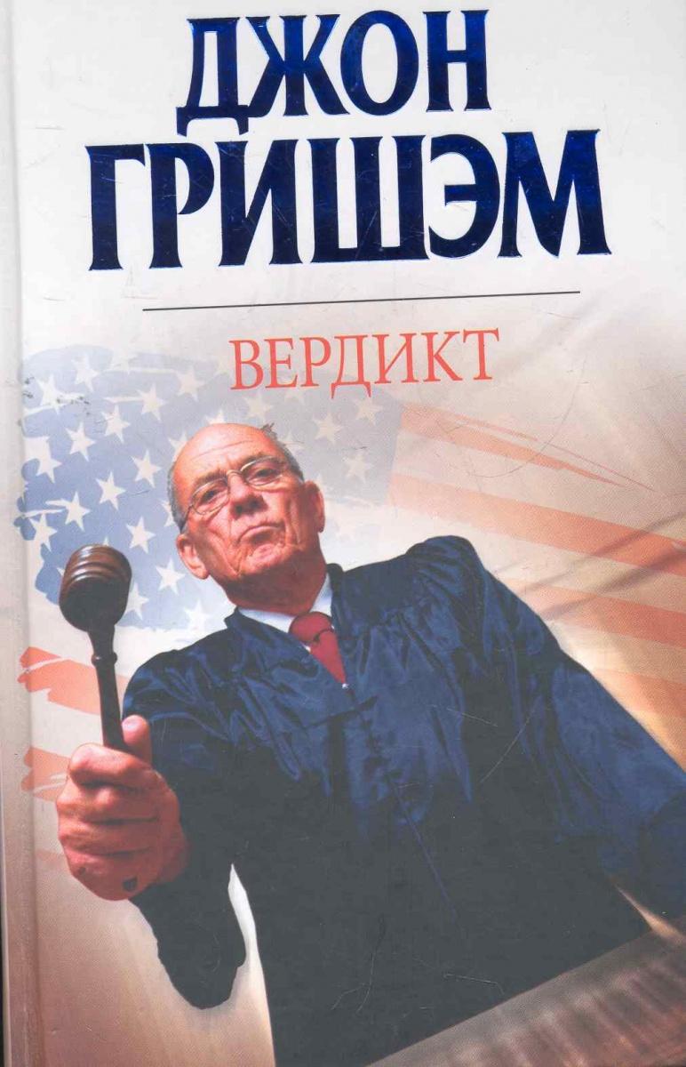 Гришэм Дж. Вердикт гришэм дж информатор