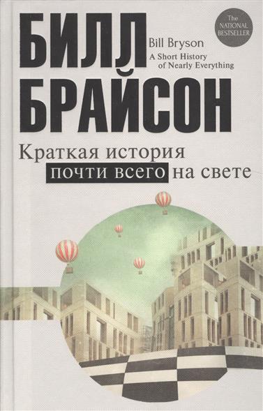 Брайсон Б. Краткая история почти всего на свете брайсон б краткая история быта и частной жизни