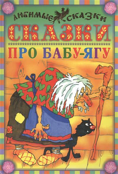 Сказки Про Бабу Ягу Смотреть Онлайн Бесплатно На Русском
