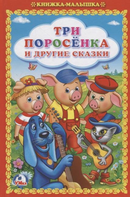Сухарева О. (сост.) Три поросенка и другие сказки