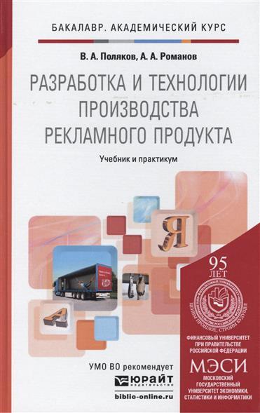 Поляков В.: Разработка и технологии производства рекламного продукта. Учебник и практикум для академического бакалавриата