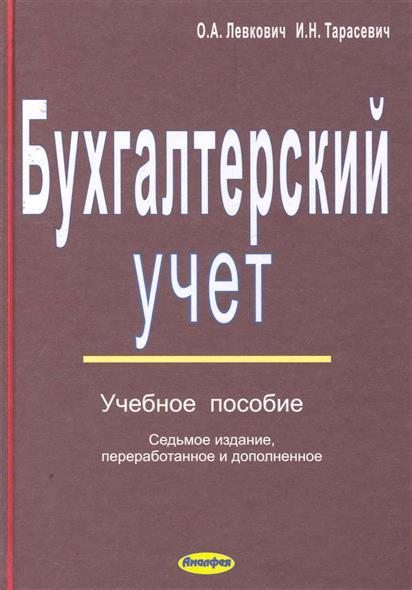 Бухгалтерский учет Учеб. пос.