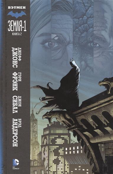 Джонс Дж. Бэтмен. Земля-1. Книга 2 джефф джонс бэтмен земля 1 книга 1