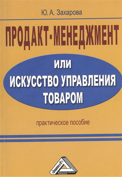 Продакт-менеджмент, или Искусство управления товаром. Практическое пособие. 2-е издание