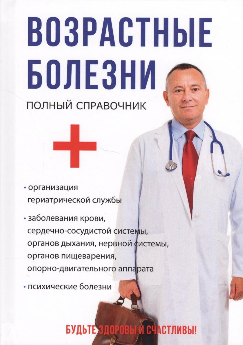 Мышкина А.К., Дрангой М.Г., Краснова М.А. Возрастные болезни