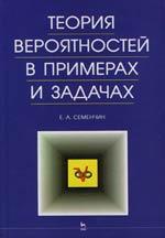 Семенчин Е. Теория вероятностей в примерах и задачах дмитриева е физика в примерах и задачах уч пос